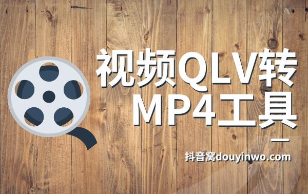 腾讯视频QLV转MP4工具 第36张