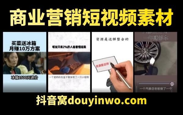 商业营销抖音快手短视频素材 第10张