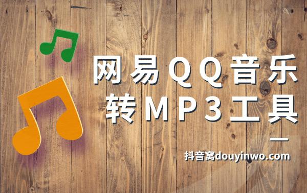 短视频配音素材剪辑网易云和QQ音乐转MP3 第33张